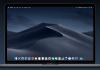 فعال کردن Dark Mode در macOS Mojave, فعال کردن نم تاریک در macOS Mojave, تم تاریک مک, تم تاریک Mac, Dark Mode مک, روشتک, raveshtech, آموزش مک, ترفندهای مک, ترفندهای macOS, آموزش MacOS, تم ناریک macOS Mojave,روش فعال کردن Night Shift در macOS Mojave