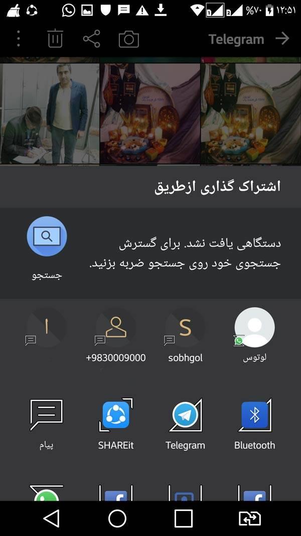روش انتقال فایل از گوشی به ویندوز با استفاده از بلوتوث,روشتک,raveshtech
