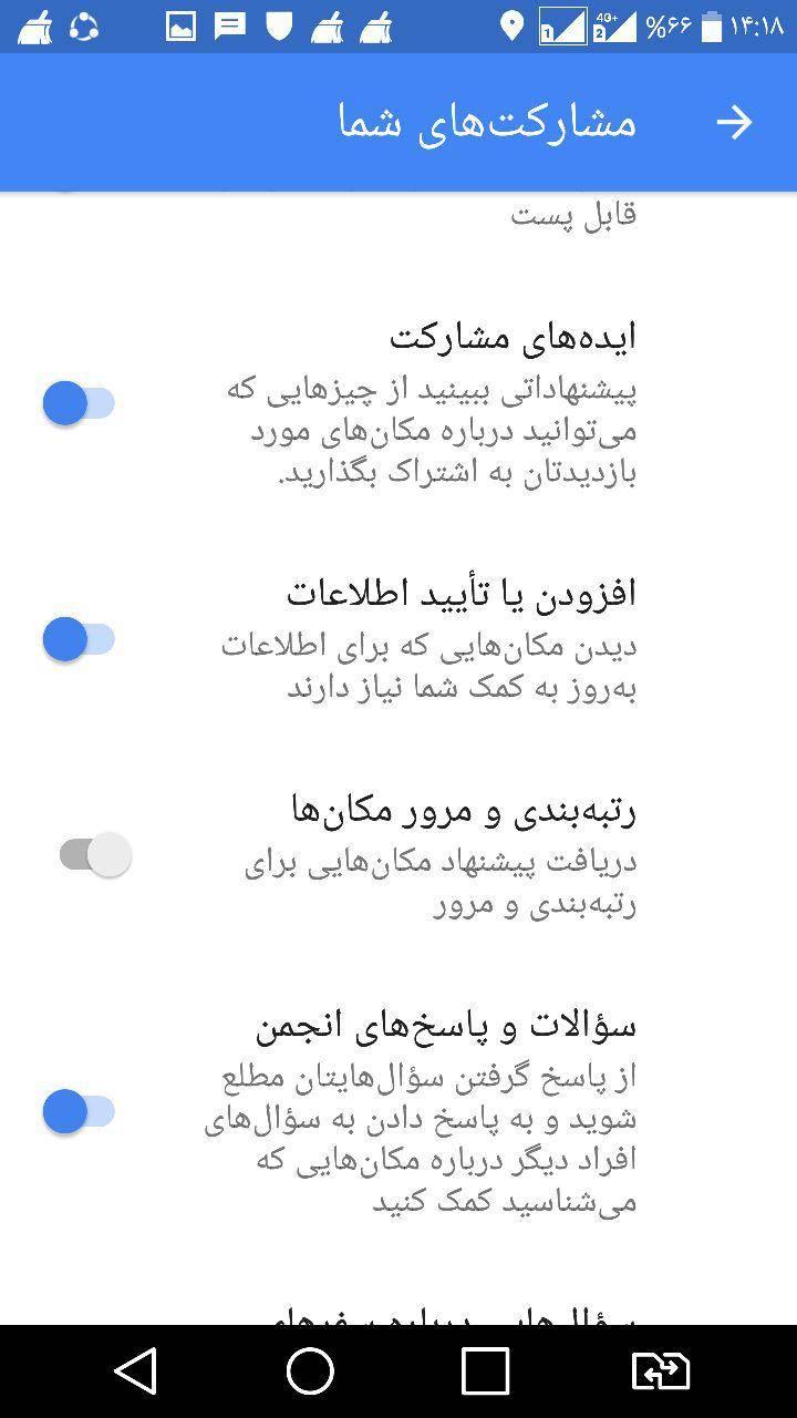 چگونه نوتیفیکیشن های برنامه گوگل مپ را خاموش کنیم؟,روشتک,raveshtech