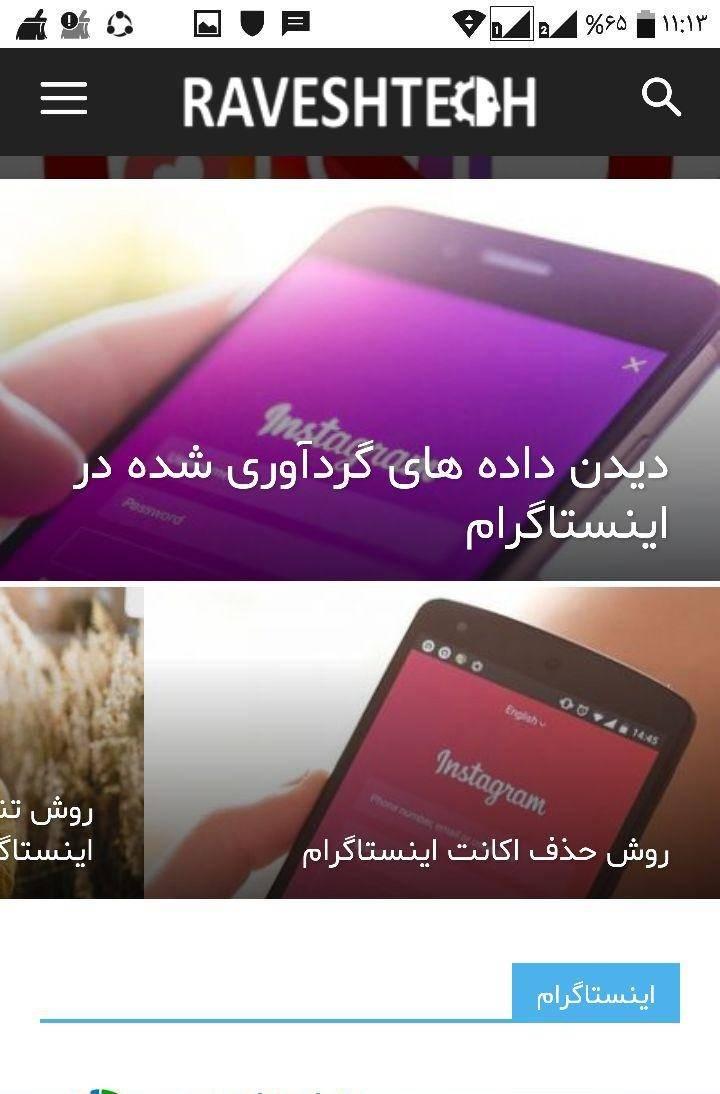 چگونه با گوشی یا تبلت اندروید خود به اینترنت Wifi متصل شویم؟,روشتک,raveshtech