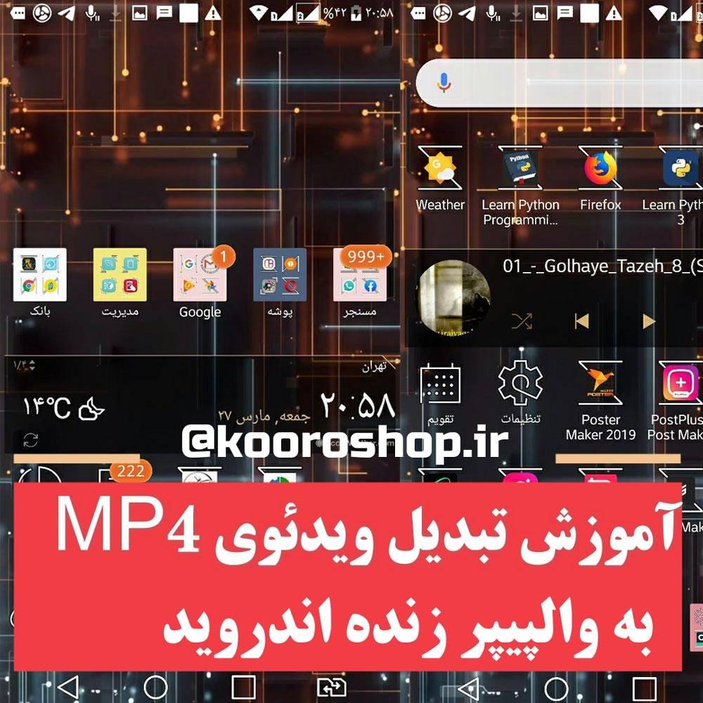 روش تبدیل ویدئوی MP4 به والپیپر گوشی