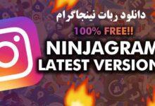 دانلود ربات نینجاگرام (NinjaGram) برای افزایش کارایی اکانت اینستاگرام