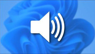 تنظیم اسپیکر یا هدفون در ویندوز 11با در شیوه سریع و آسان